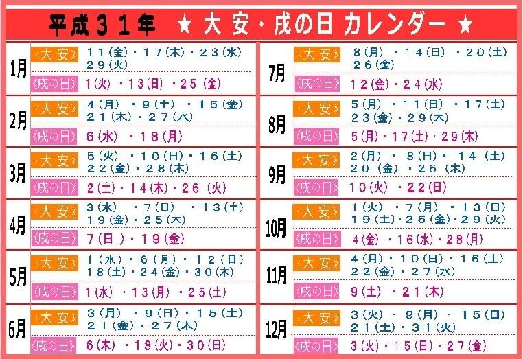 2019年 平成31年 祝祷の大安・戌の日カレンダー