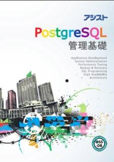 PostgreSQL管理基礎