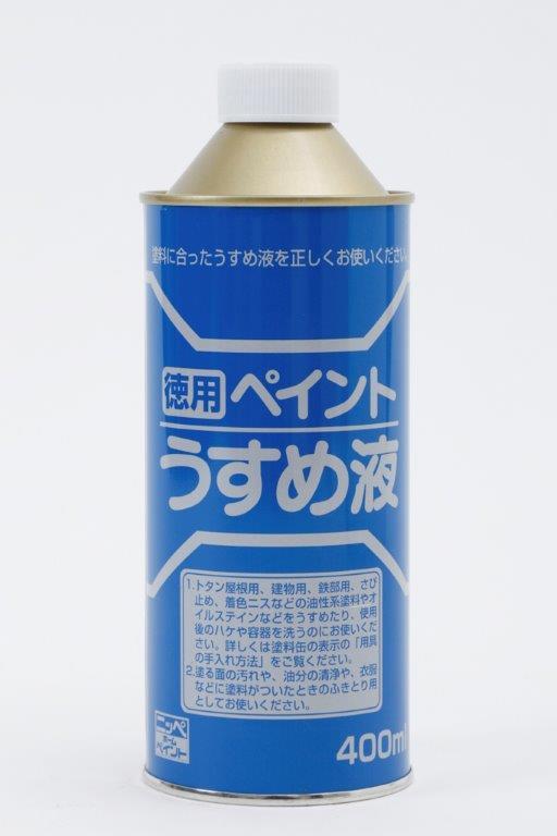 油性塗料用のペイントうすめ液(シンナー)