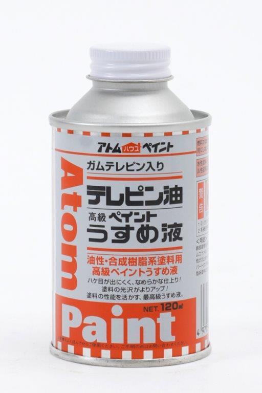 テレピン油の入った高級ペイントうすめ液(シンナー)